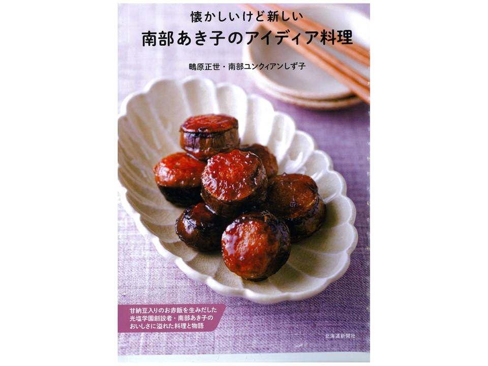 「懐かしいけど新しい 南部あき子のアイディア料理」が出版されました
