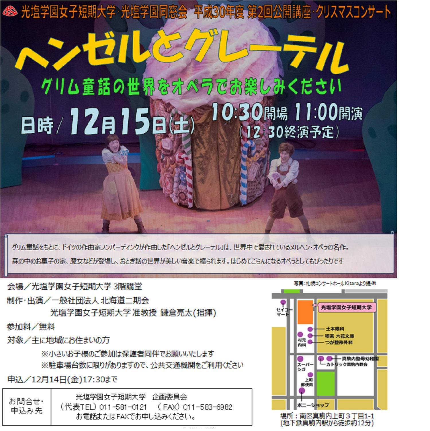 【同窓生の方へ】第2回公開講座・クリスマスコンサートを開催いたします!